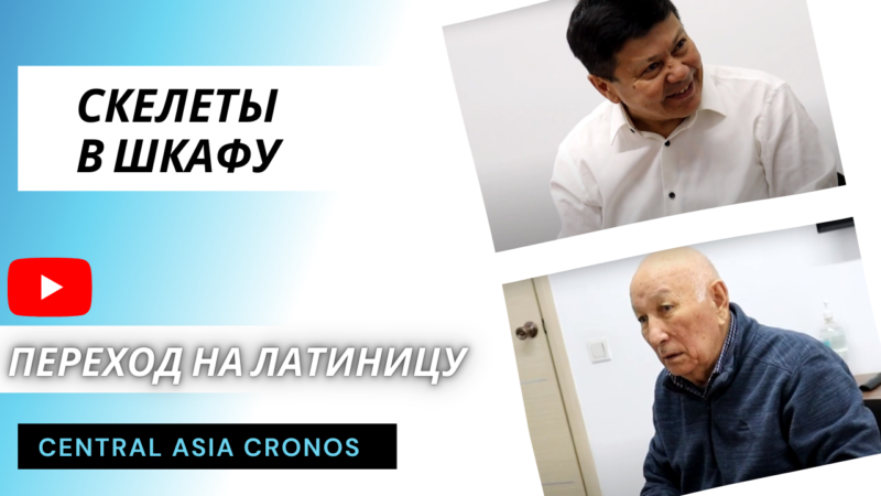 perehod na latinicu eksperty Cronos Asia